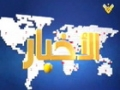 [12 Apr 2014] نشرة الأخبار News Bulletin - Arabic