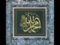Female reciting Naat - Gul Az Rukh - Umme Habiba - Urdu