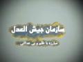 [Short Documentary] Jaishul Adl in Iran - جیش العدل - Farsi
