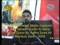15th Ramzan 2008 Lecture by Agha Ali Murtaza Zaidi (Complete)-Urdu