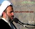 [3/5]چگونہ نماز خوب بخوانیم - H.I Panahian - Farsi