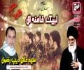 {09} [Audio Trana 2014] Labbaik Khamenei - Br. Ali Deep - Urdu