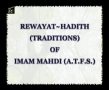 Sayings from Imam Mehdi - ATFS - Arabic and English