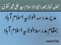 {01} [02 May 2014] Friday Sermon | خطبہ جمعہ - Maulana Ali Muhammad Naqvi - Islamabad - Urdu