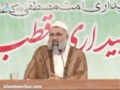 [02] Karkunan Sey Khitab - Jashan-e-Melad Noor-e-Bedari wa Qutb-e-Paedari - Ustad Syed Jawad Naqavi -  Urdu
