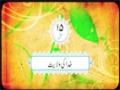 [15] Quran Fehmi Course - Lesson : Khuda Ki Wilayat - Urdu