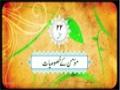 [24] Quran Fehmi Course - Lesson : Momin Kay Ijtemai Faraiz - Urdu