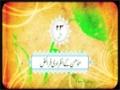 [25] Quran Fehmi Course - Lesson : Kufar Aur Kufaar - Urdu