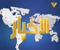 [28 May 2014] نشرة الأخبار News Bulletin - Arabic