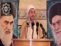 Ayatollah Araki - Islamic Unity - Imam Khomeini Conference 2014 - English