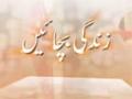 [Medical Tips] Zindagi Bachain - Child CPR – Urdu