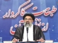 [04] Nifaaq aur Munafiq Az Nazr-e-Quran -  Ustad Syed Jawad Naqavi - Urdu