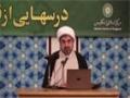 [07] The Month of Spiritual Striving - Shaykh Bahmanpour - 07 Ramadhan 1435 - Farsi And English