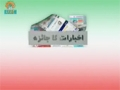 [08 July 2014] Program اخبارات کا جائزہ - Press Review - Urdu