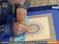 [17 July 2014] تذھیب قرآن | Tazheebe Quran - Illumination of Qoran - Urdu