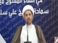 اللقاء المفتوح مع سماحة الامين العام الشيخ علي سلمان - 11 يوليو - Arabi