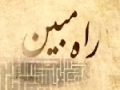 [22 July 2014]  راہ مبین - آداب تلاوت  - Clear Path - Rahe Mubeen - Urdu