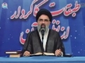 [26] Nifaaq aur Munafiq Az Nazr-e-Quran -  Ustad Syed Jawad Naqavi - Urdu