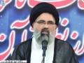 [27] Nifaaq aur Munafiq Az Nazr-e-Quran -  Ustad Syed Jawad Naqavi - Urdu
