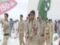 [Trana e Azadi] Pakistan Banaya Tha - Br. Aatir Haider - ISO PAK - Urdu
