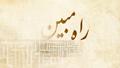 [19 Aug 2014]  راہ مبین - آداب تلاوت  - Clear Path - Rahe Mubeen - Urdu