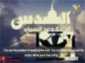 Arab Quds - Freedom is a pledge from the Heavens | Arabic sub English