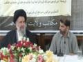 [Lecture] H.I Abulfazl Bahauddini - Khusosiat-e-Mubaligh {خصوصیاتِ مبلغ} - Urdu And Persian