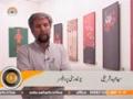 [09 Sep 2014] Sahar Report | گرافک تصویروں کئ نمائش | سحر رپورٹ - Urdu