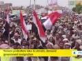 [09 Sep 2014] Yemeni protesters take to streets; demand government resignation - English