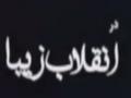 [22] Drama serial - Enghelab Ziba   انقلاب زیبا با کیفیت بالا - Farsi