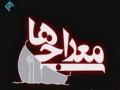 [Episode 19] Iranian Serial - Meraji Ha | معراجی ها - Farsi