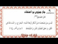 Shia of Ali - 9 and 10 of 40 Ahadith - Arabic Urdu