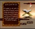 القران الكريم - الجزء الاول - سورۃ البقرۃ - Arabic