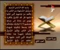 القران الكريم - الجزء الثاني - سورۃ البقرۃ - Arabic