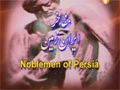 [09] Figures of Iran قطب الدین راوندی Qutboddin - Farsi