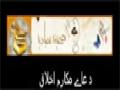 [4] Ladies Urdu Audio Aalima Zakia Batool Najafi Majalis on DUA E MAKARIM E IKHLAQ November 28 2014