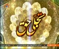 [11 December 2014] Tajallie Haq | تجلی حق | Ilm e Khuda | علم خدا -  Urdu