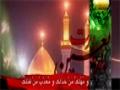 زیارت اربعین | Ziyarat Arbaeen - Arabic, Farsi
