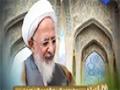[030] مراتب عدالت و مراتب عصمت - زلال اندیشه - Farsi