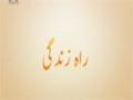 [17 Dec 2014] RaheZindagi | پاک کرنے والی چیزیں | غسل مس میت | راہ زندگی - Urdu