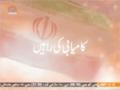 [21 Dec 2014] kamyabi ki Raheen | کامیابی کی راہیں - Urdu