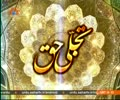 [25 December 2014] Tajallie Haq | تجلی حق | Adal-e-Ilahi | عدلِ اِلہی - Urdu