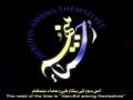 [Special Nasheed] Rouhamaa-o Baynahum - رحماء بینھم - Urdu sub English
