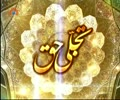 [28 January 2015] Tajallie Haq | تجلی حق | Khilqat e Illah | خلقتِ الہی - Urdu