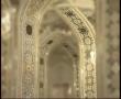 The Razavi Treasure - Documentary on Imam Reza A.S - English