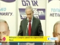 [27 Feb 2015] Ex-Mossad chief criticizes Netanyahu for planned speech at US Congress - English