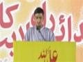 [Shuhada-e-wilayat Conference] Tilawat : Qari Isa Hafizi - 18 October 2014 - Urdu