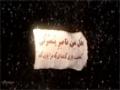 Banifatima -  لبیک یا حسین - Farsi