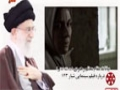 بیانات مقام معظم رهبری درباره فیلم سینمایی شیار 143 - Farsi