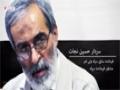 [Interview] nejabat emam khamenei   Sardar Hussain Nijat - Farsi